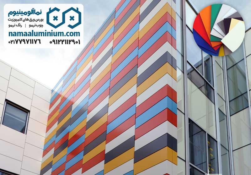 بازسازی نمای ساختمان با ورق کامپوزیت رنگی